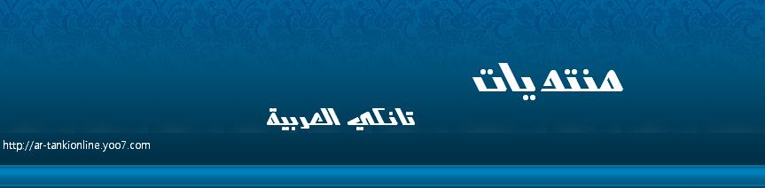 منتديات تانكي اون لاين العربية