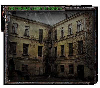 Гостиница «Серп и Молот» - Страница 3 Aaa10