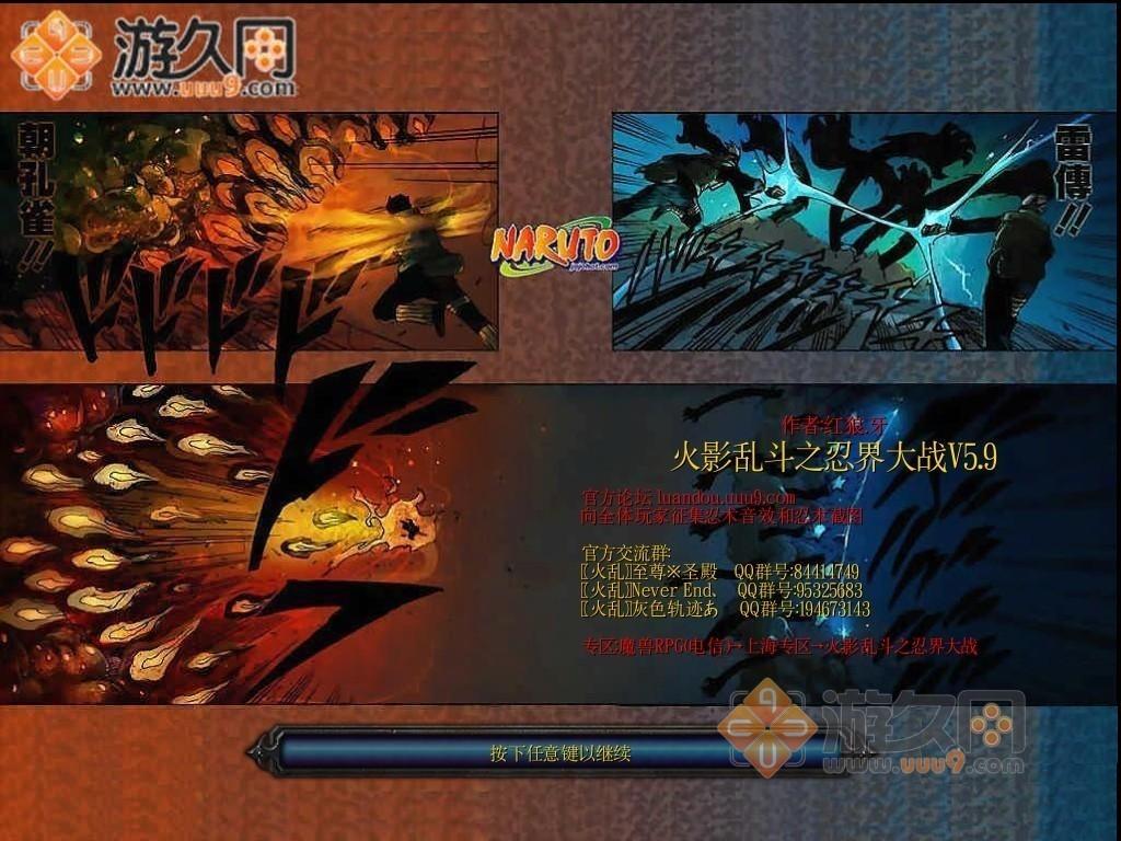 Naruto Better V5.9 (C) 12021811