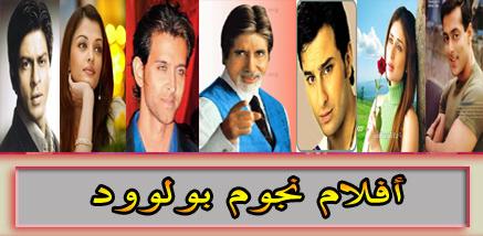 افلام هنديه