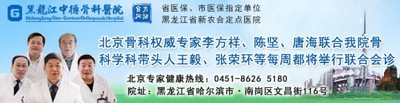 哈尔滨专业骨科医院治疗髋关节滑膜炎的最佳时间 Xwyt210