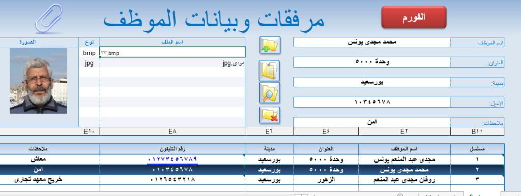 بيانات الموظف ومرفقات منوعة للموظف - صفحة 3 2210
