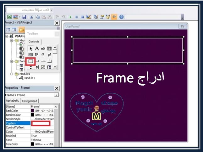 شرح كيفية تصميم فورم اكسل بالصور والاكواد 3_cy_a11
