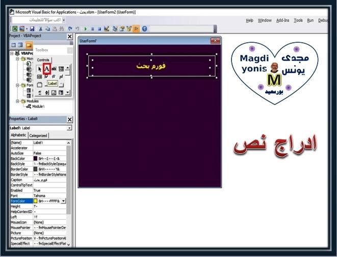 شرح كيفية تصميم فورم اكسل بالصور والاكواد 4_cy_a10