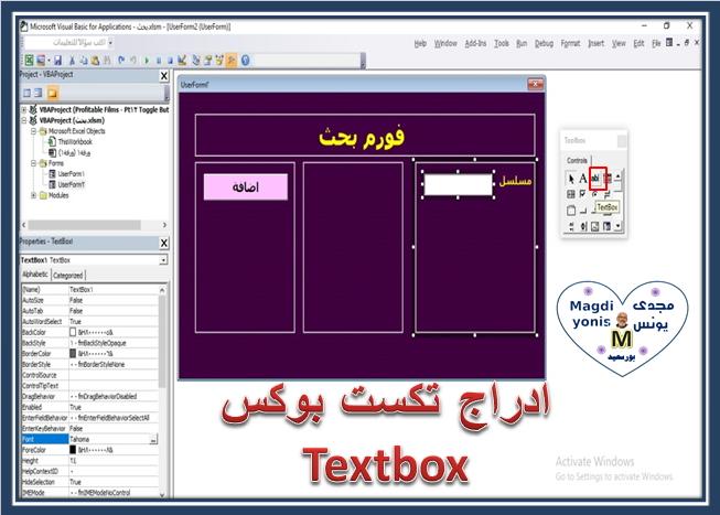 شرح كيفية تصميم فورم اكسل بالصور والاكواد 6cy_oa11