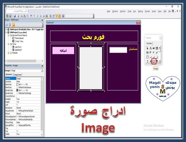 شرح كيفية تصميم فورم اكسل بالصور والاكواد 7cy_io11