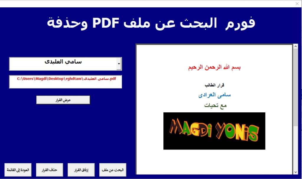 عرض ملف pdf عن طريق userform Aa11