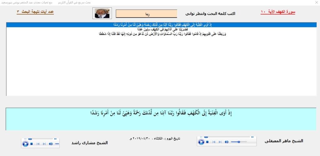 فورم بحث فى سورة الكهف وتفسيرها مع صوت الشيخ Aa110