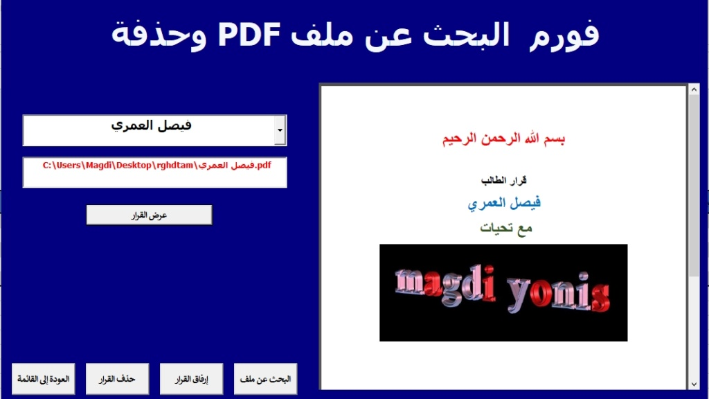 عرض ملف pdf عن طريق userform Aa210