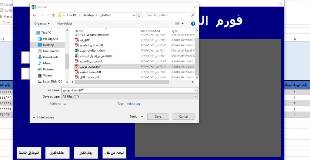 عرض ملف pdf عن طريق userform Aa310