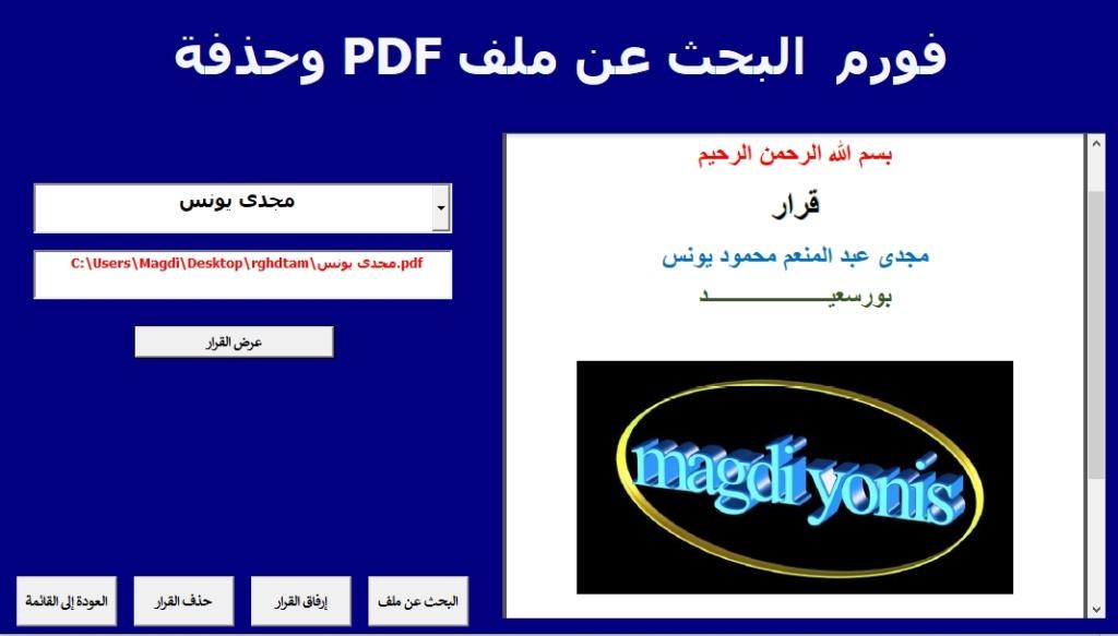عرض ملف pdf عن طريق userform Aa410