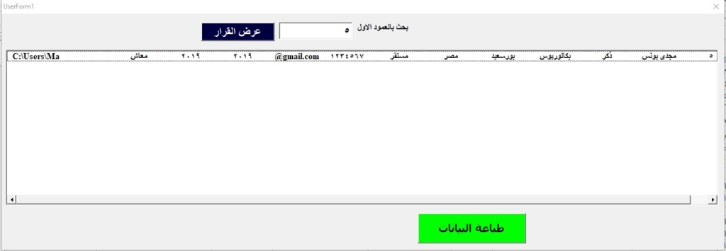 عرض ملف pdf عن طريق userform Aa510