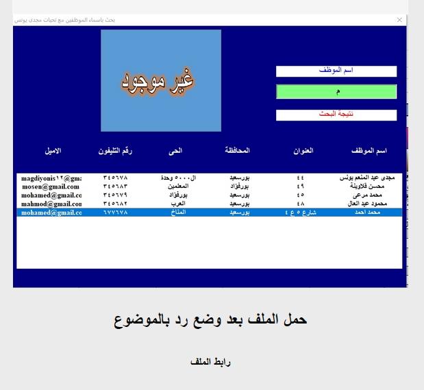 فورم اكسل استدعاء بيانات وصور العاملين - صفحة 2 Aaaa11