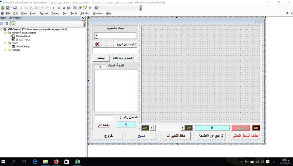 فورم ادخال وتعديل مرن - صفحة 7 Aaia12