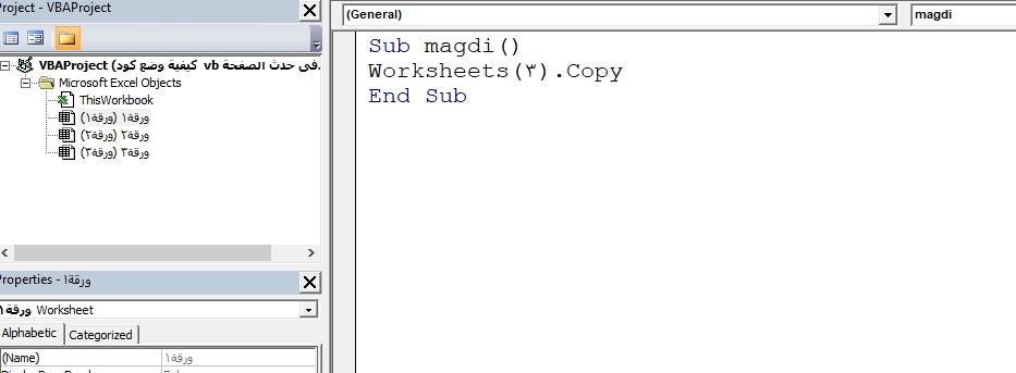 كيفية وضع كود vba فى حدث الصفحة Aic210