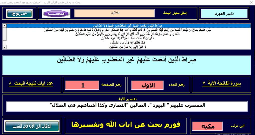 فورم اكسل للبحث عن ايات القران الكريم وتفسيره ورقم الجذء والصفحة Aoa11