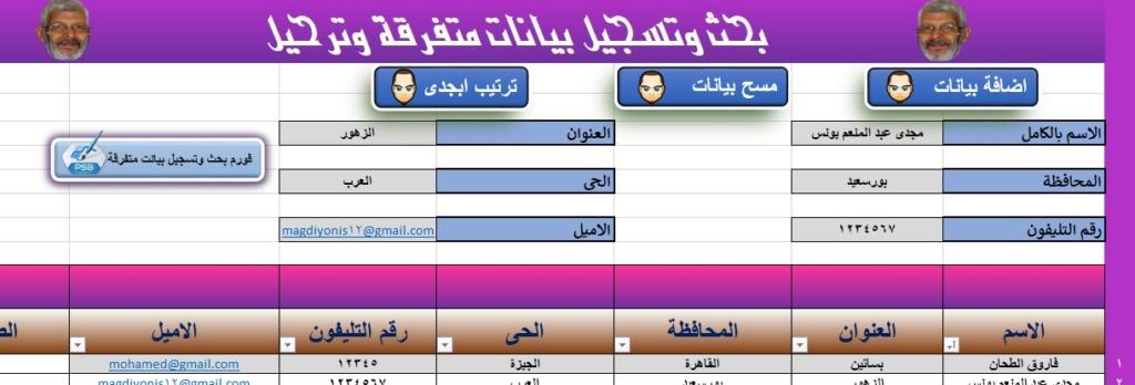فورم ترحيل بيانات متفرقة وترحيل لشيت اخر وتعديل بيانات - صفحة 4 Aoaao210