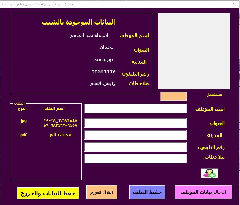 فورم بحث وزر استدعاء ملفات وزر حفظ واغلاق الاكسل Image107