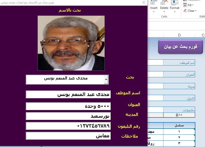 فورم بحث وزر استدعاء ملفات وزر حفظ واغلاق الاكسل Image108