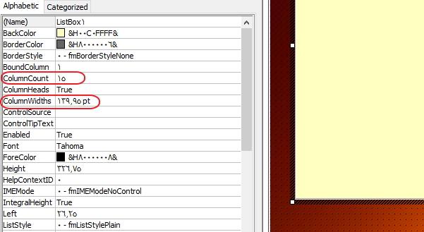 التحكم بعرض اعمدة الليست بوكس في اليوزرفورم Image113