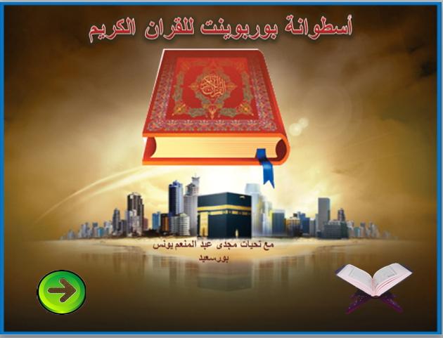 تحفيظ القران الكريم بالبوربوينت Image_15