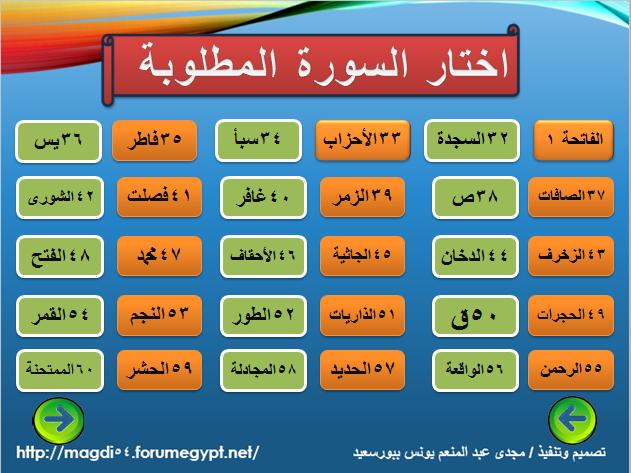 تحفيظ القران الكريم بالبوربوينت Image_16