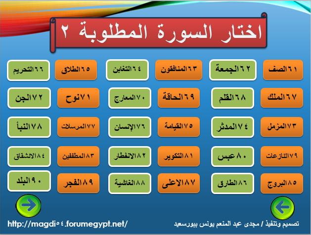 تحفيظ القران الكريم بالبوربوينت Image_17