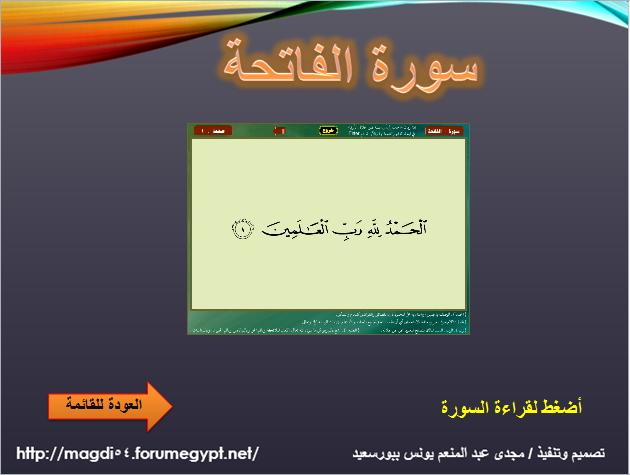 تحفيظ القران الكريم بالبوربوينت Image_18