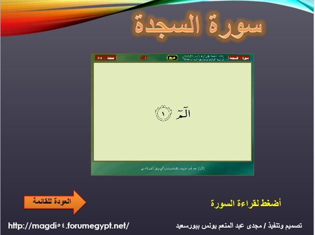 تحفيظ القران الكريم بالبوربوينت Image_19