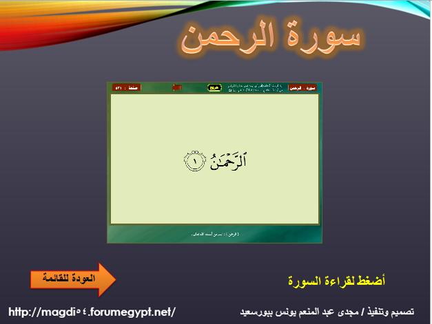 تحفيظ القران الكريم بالبوربوينت Image_20