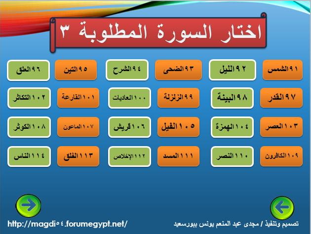 تحفيظ القران الكريم بالبوربوينت Image_21