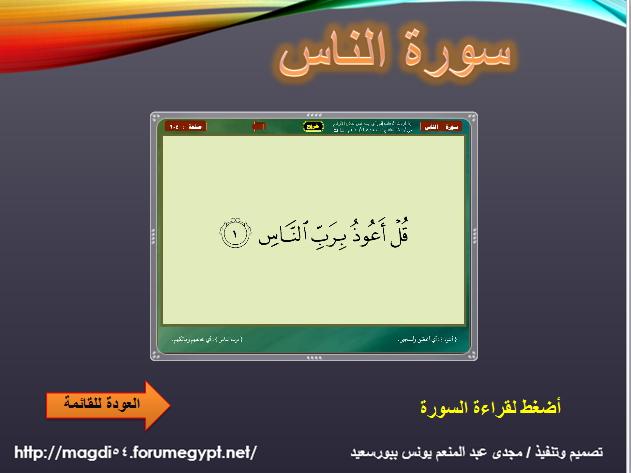 تحفيظ القران الكريم بالبوربوينت Image_22