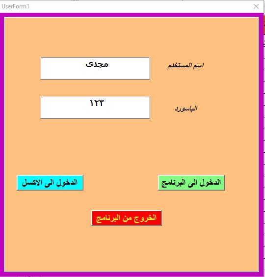 شرح كيفية عمل فورم الصادر والوارد اكسل - صفحة 8 Image_37