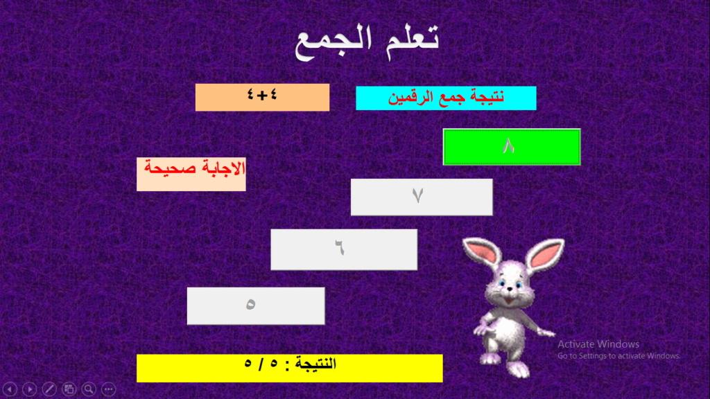كيفية جمع الارقام بالبوربوينت والتعرف على النتيجة مع قطار بيتحرك Image_41