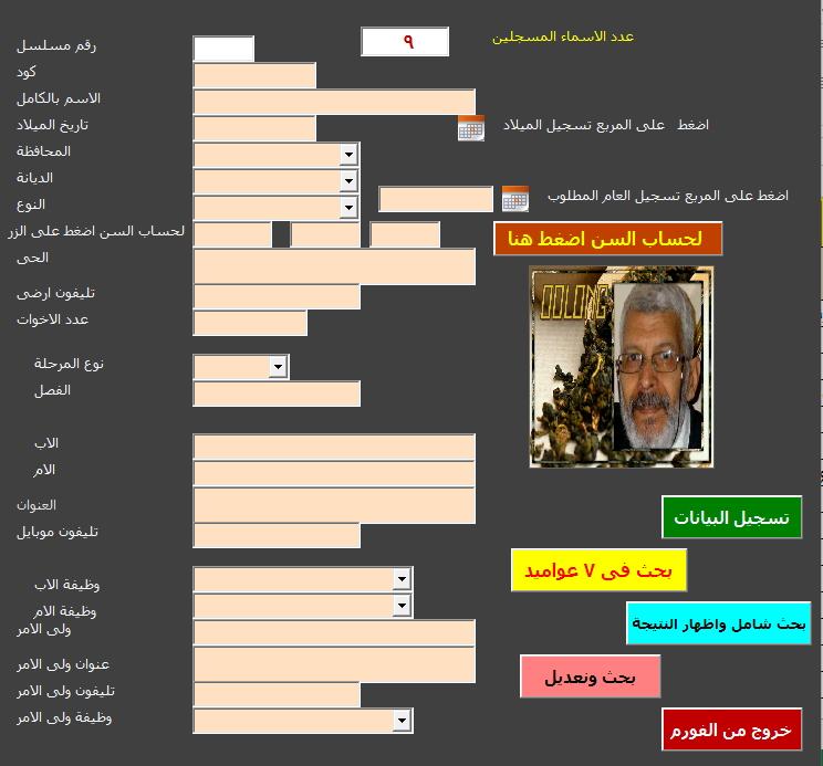 فورم بحث وتعديل وتسجيل السن وحسابة لتحديد المرحلة Image_50