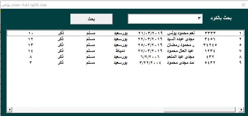 فورم بحث وتعديل وتسجيل السن وحسابة لتحديد المرحلة Image_52