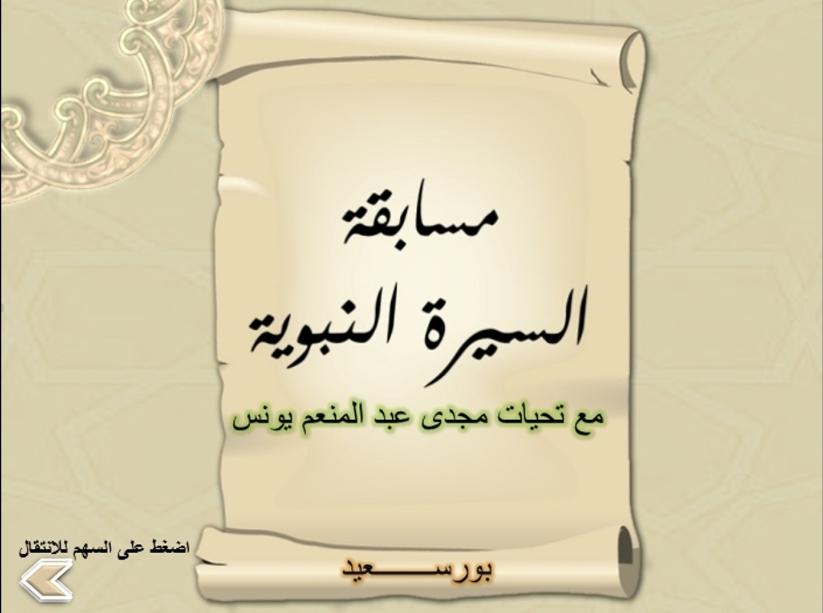 اسئلة واجوبة دينية عن الرسول محمد بوربوينت Image_67