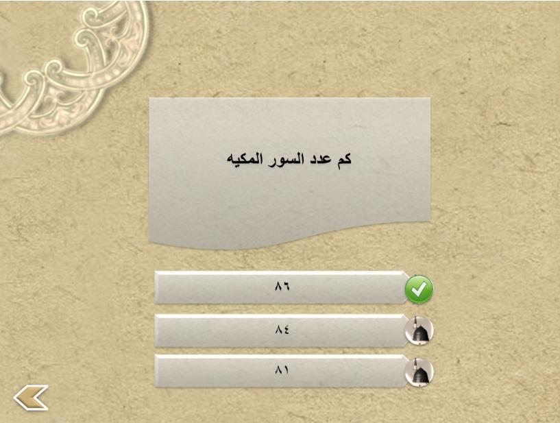 اسئلة واجوبة دينية عن الرسول محمد بوربوينت Image_69