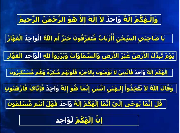 الارقام فى القران الكريم بالبوربوينت Image_72
