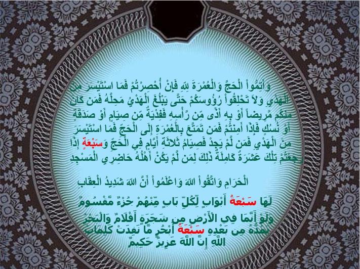 الارقام فى القران الكريم بالبوربوينت Image_73