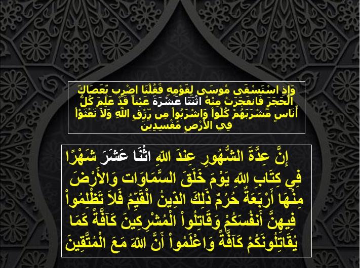 الارقام فى القران الكريم بالبوربوينت Image_74