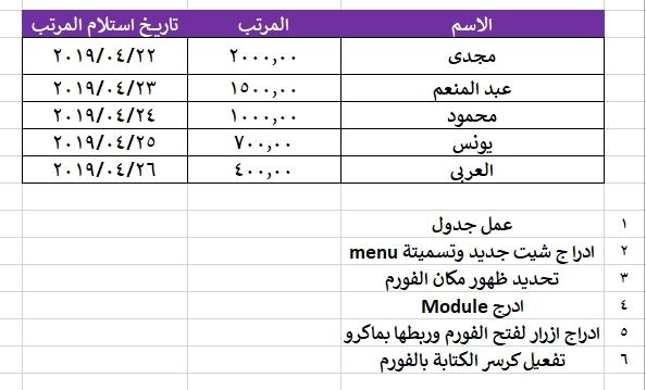 كيفية عمل فورم من خلال الفرام وتخطيط جدول وادراج ماديول جذء 2 Image_84