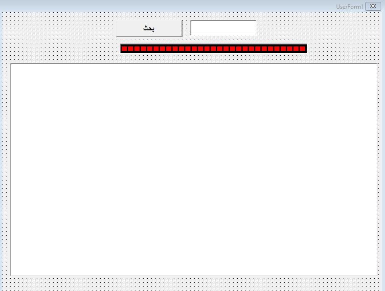 شريط متحرك اثناء البحث فى فورم الاكسل O111