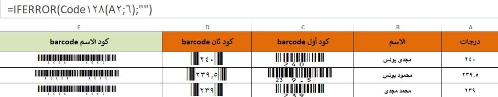 شرح طريقة عمل الباركود قارئ الملفات على الاكسل  O211