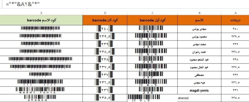 شرح طريقة عمل الباركود قارئ الملفات على الاكسل  O311