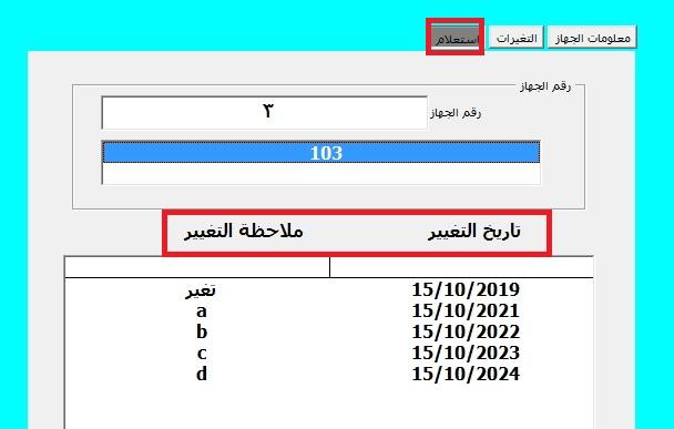 سؤال عن استعلام البيانات Oaa11