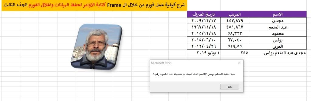 كيفية عمل فورم من خلال الفرام وكتابة الاوامر واغلاق الفورم جذء3 Oayo210