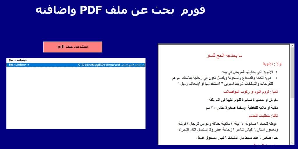 فورم اكسل لاستدعاء ملفات pdf - صفحة 2 Oc_a10