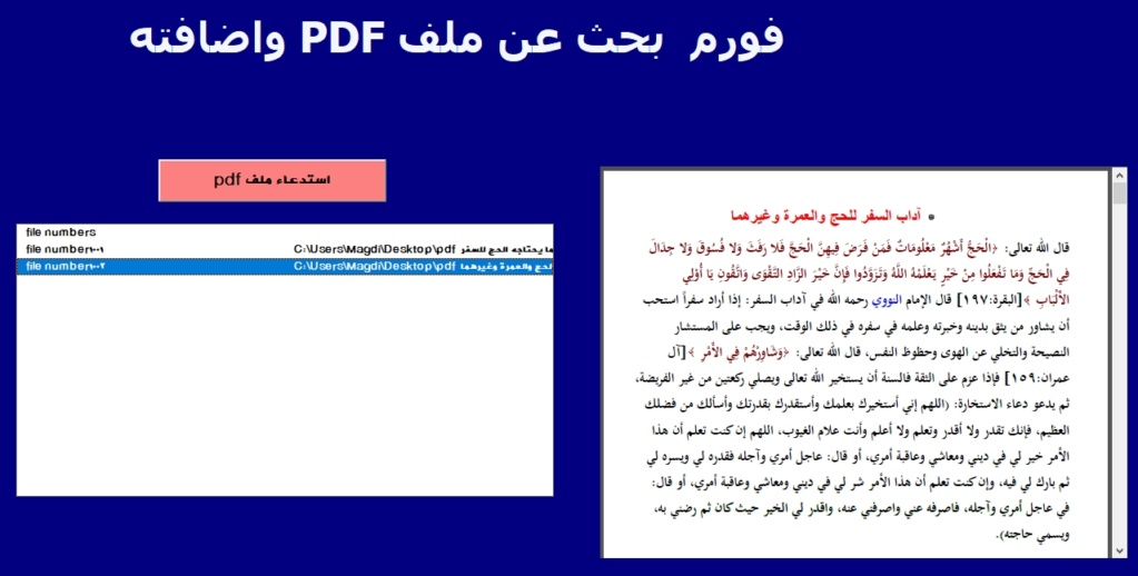 فورم اكسل لاستدعاء ملفات pdf - صفحة 2 Oca211