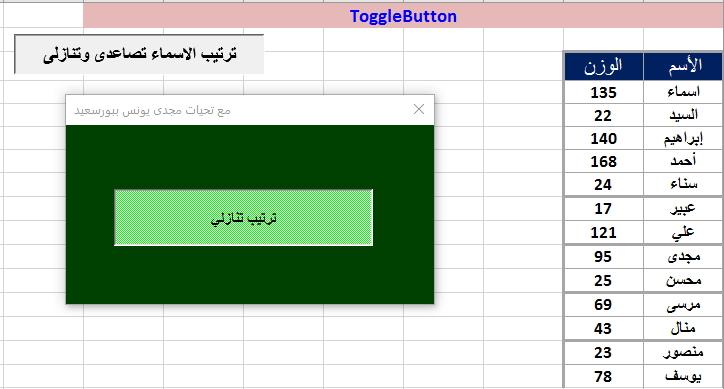 فورم ترتيب الاسماء تصاعدى وتنازلى بزر ToggleButton   Oco11